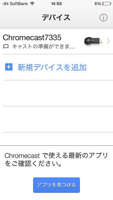 Chromecast クロームキャスト