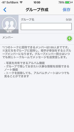 LINE  グループトーク  アルバム