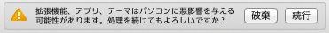 Chromeウェブストア 拡張機能