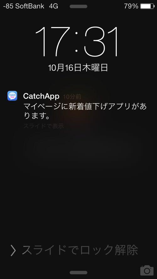 無料アプリ 値下げ通知 CatchApp