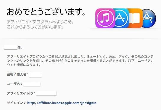 Mac ソフトツール appstorehelper
