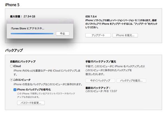 iOS7をバックアップ中