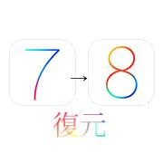 iPhoneを異なるバージョンのバックアップから復元