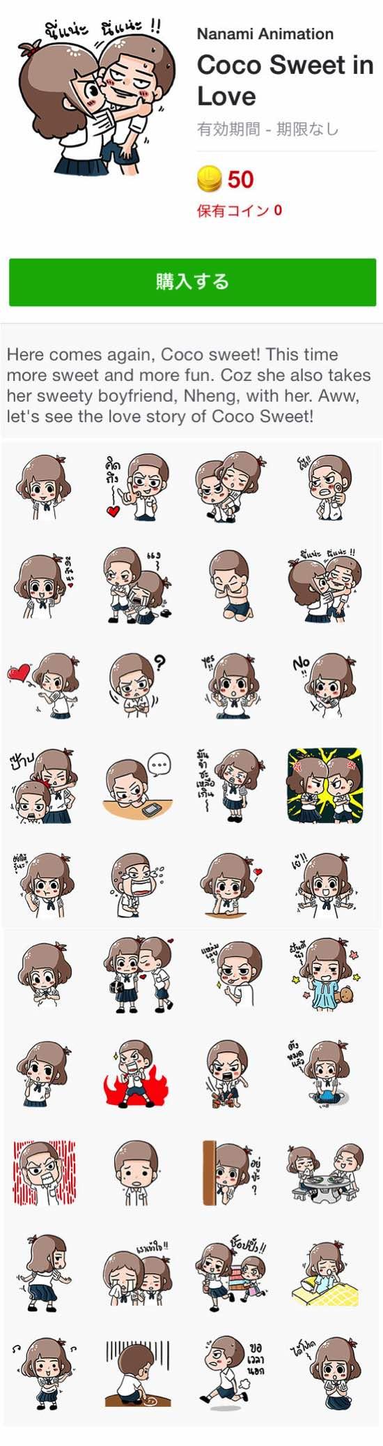 タイのLINEスタンプ Coco Sweet in Love / Nanami Animation