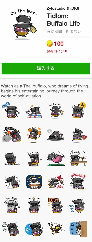 タイのLINEスタンプ Tidlom: Buffalo Life / Zylostudio & iDIGI