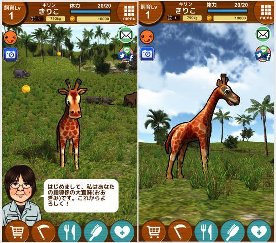 沖縄こどもの国のアプリ「Zooっといっしょ!」プレイ画面②