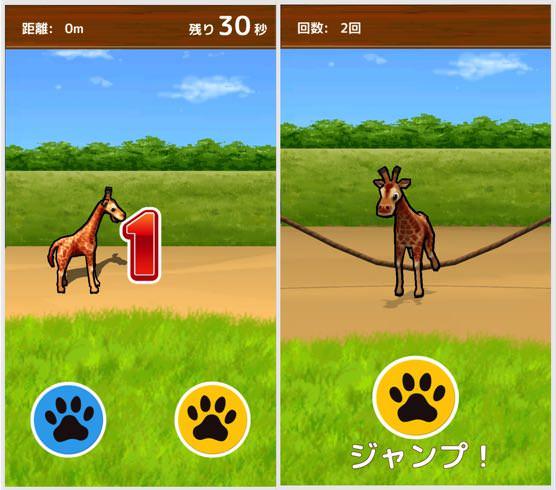沖縄こどもの国のアプリ「Zooっといっしょ!」プレイ画面⑤
