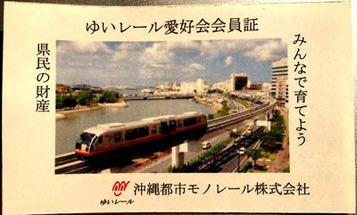 沖縄都市モノレール「ゆいレール」ファンクラブ会員証