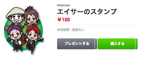 沖縄の自作スタンプ  エイサーのスタンプ / WebClear