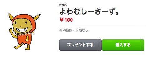 沖縄の自作スタンプ  よわむしーさーず。 / wahei