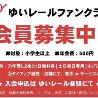 沖縄都市モノレール「ゆいレール」ファンクラブ