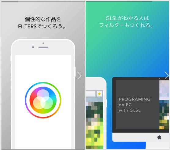 iPhoneカメラアプリ「Filters」説明文