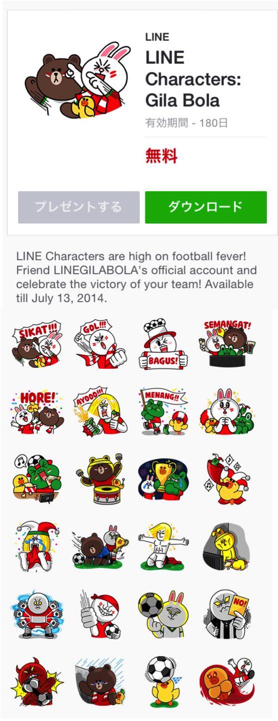 インドネシアのLINEスタンプ LINE Characters: Gila Bola / LINE