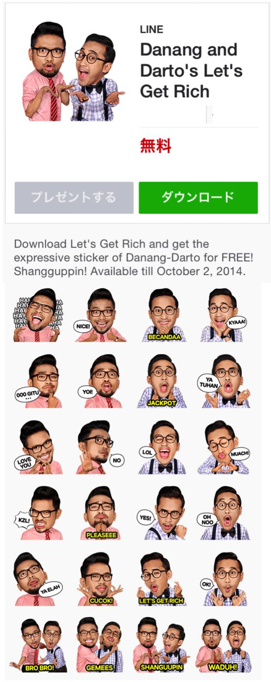 インドネシアのLINEスタンプ Danang and Darto's Let's Get Rich / LINE