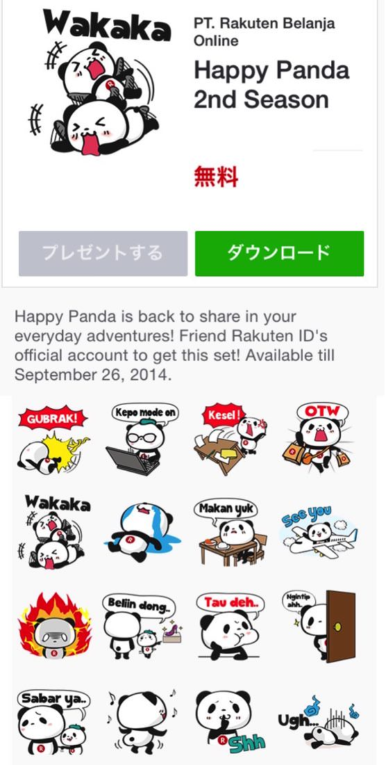 インドネシアのLINEスタンプ Happy Panda 2nd Season / PT. Rakuten Belanja Online