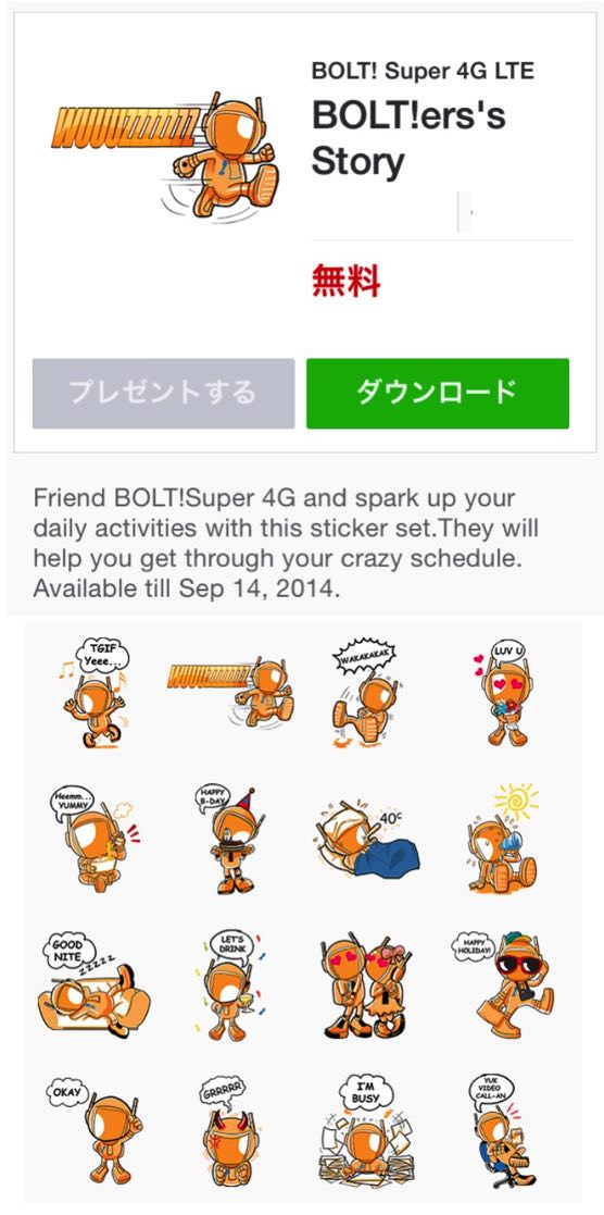 インドネシアのLINEスタンプ BOLT!ers's Story / BOLT! Super 4G LTE