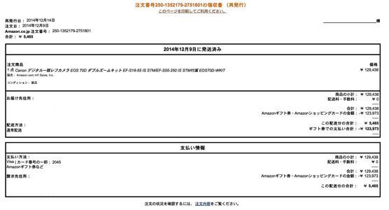 Canonキャッシュバックキャンペーン Amazonでの領収書の発行方法