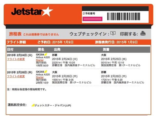 Jetstar予約メール