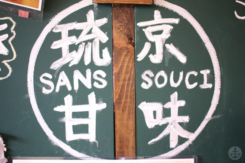 SANS SOUCI (サンスーシィ)
