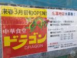 [速報]量で有名な中華食堂『ドラゴン』が豊見城に進出!