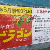 中華食堂「ドラゴン」名嘉地店