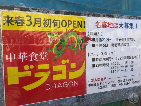 中華食堂「ドラゴン」豊見城店