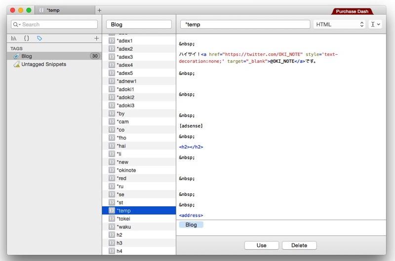 HTML支援ツールDASH