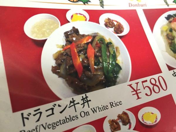 中華食堂『ドラゴン』名嘉地店