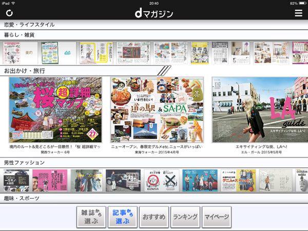 雑誌読み放題サービス「dマガジン」