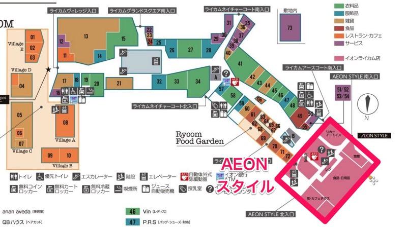 イオンモール沖縄ライカム2階ガイド
