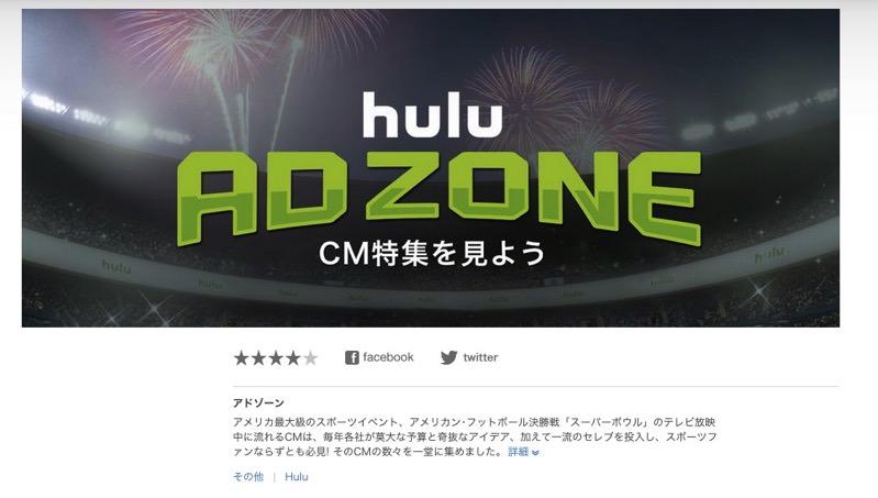 月額定額制動画ストリーミングサービス「hulu」