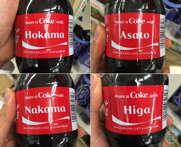 沖縄の名字が入ったコカ・コーラボトル.jpg