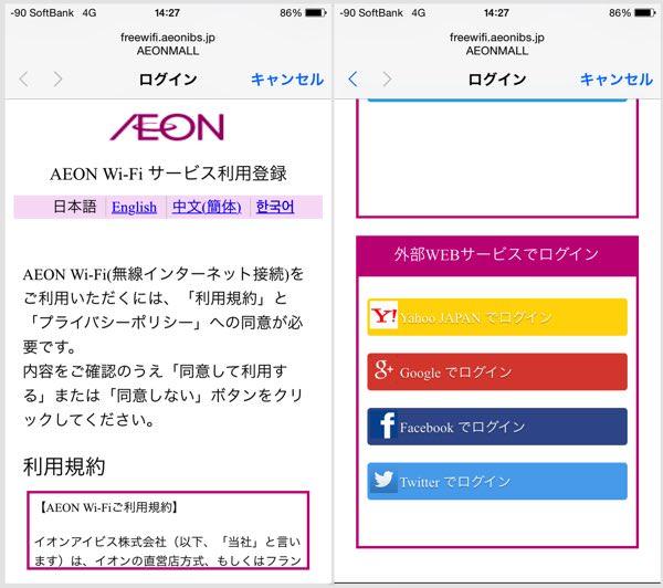 AEON内Wi-Fi