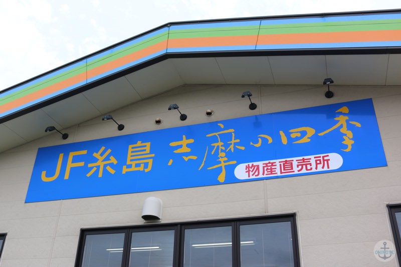 JF糸島『志摩の四季』