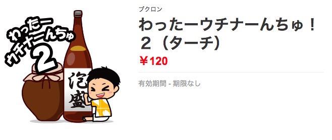 わったーウチナーんちゅ!2(ターチ)