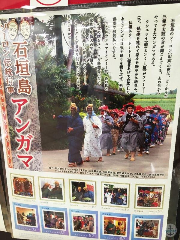 ソーロン伝統行事 石垣島 アンガマ