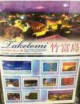 アナログな使えるギフト。沖縄限定の切手を土産にいかが?