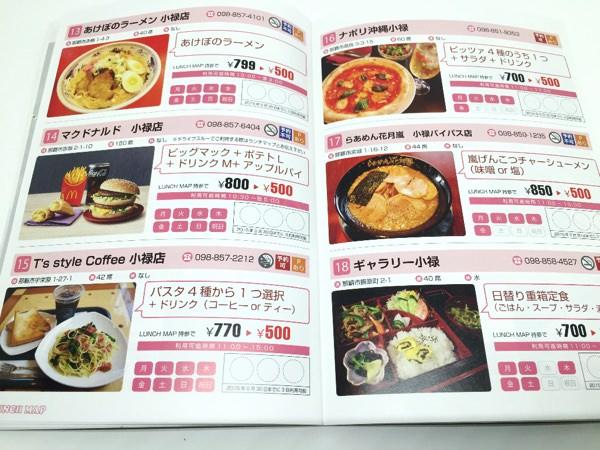 小禄・豊見城周辺500円ランチマップ