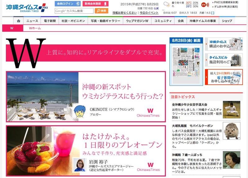 沖縄タイムスプラスのウェブマガジン