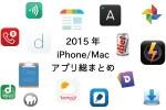 2015年今年よく使ったiPhone/Macアプリ総まとめ