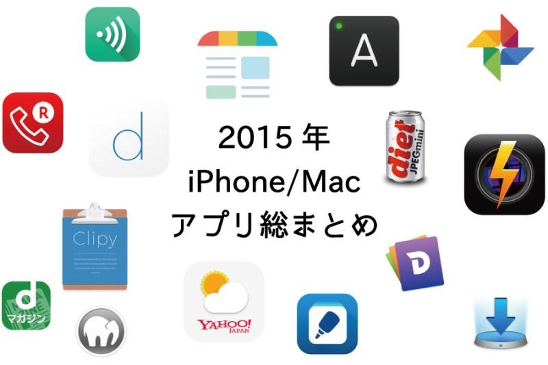 2015アプリ総まとめ