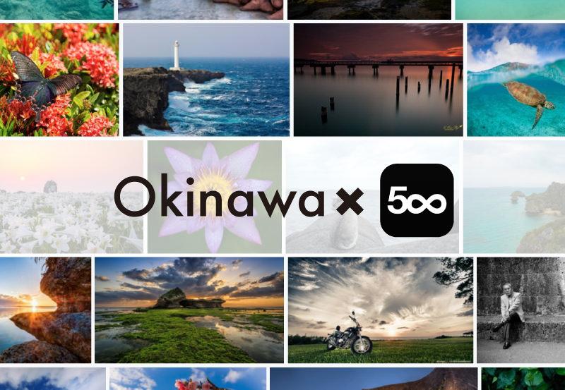 500pxの沖縄の写真
