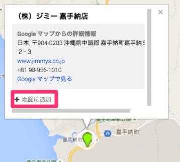 Googleマップのマイマップの作り方4