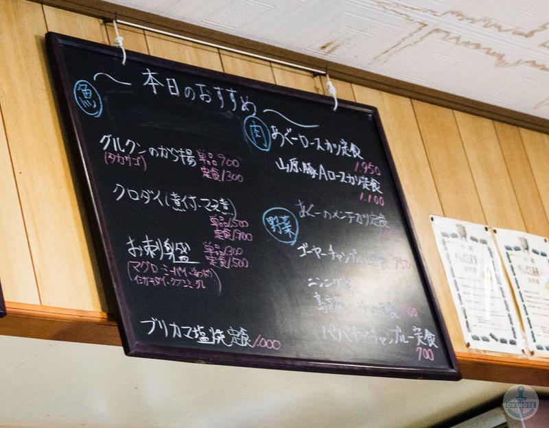 本部町お食事処「紀乃川」本日のメニュー