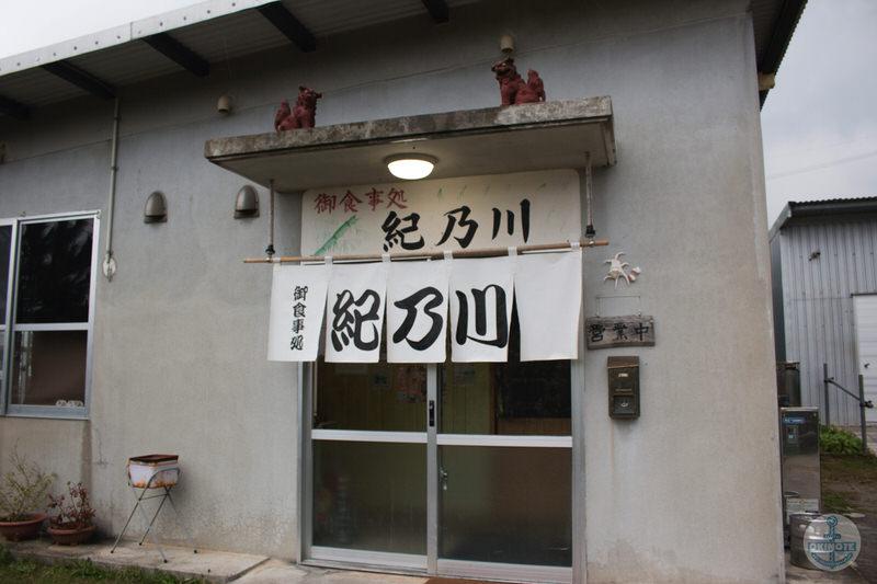 本部町お食事処「紀乃川」