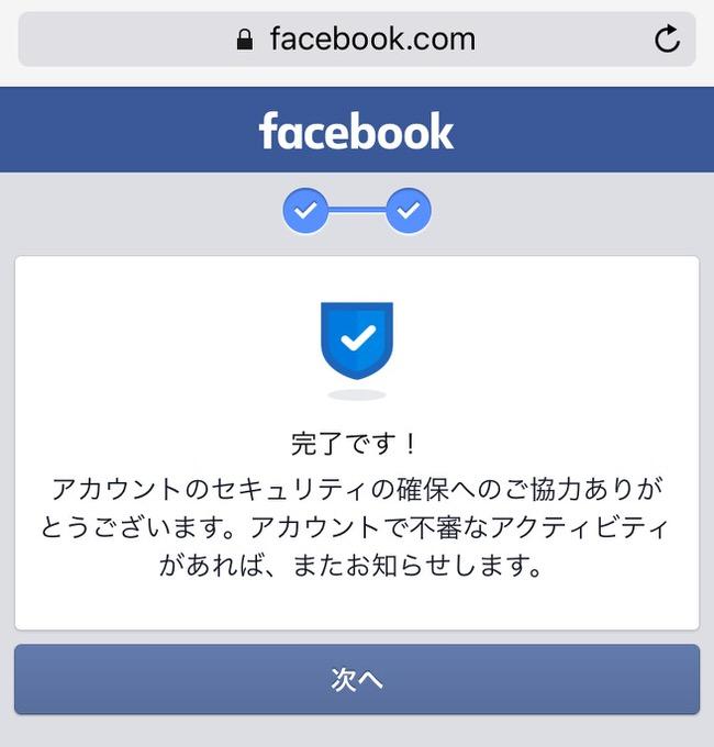 Facebookのセキュリティ認証完了