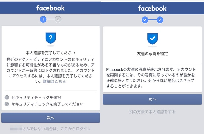 Facebookのセキュリティ認証