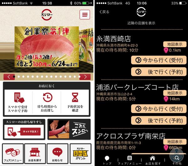 回転寿司スシローアプリ