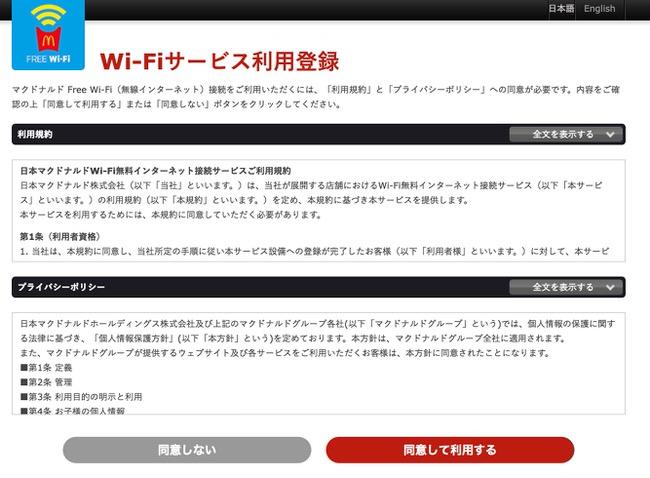 マクドナルド FREE Wi-Fiの利用登録