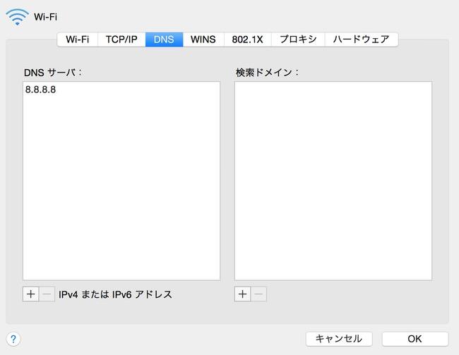 Macのネットワーク環境設定
